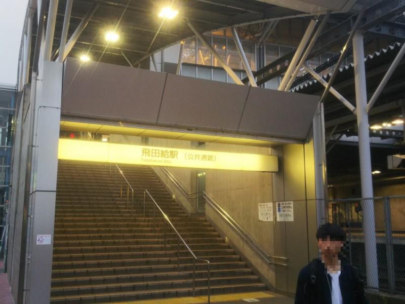 【17:00】京王線「飛田給駅」スタート