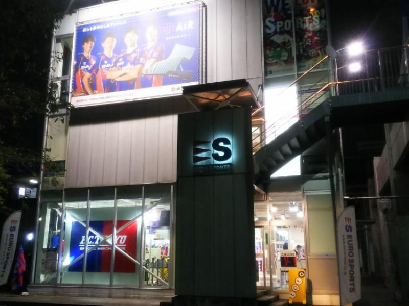 【18:10】「ユーロスポーツ 味の素スタジアム店」をチェック