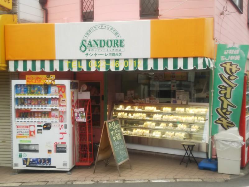 【14:50】「サンドイッチハウス サンドーレ」でお土産を購入