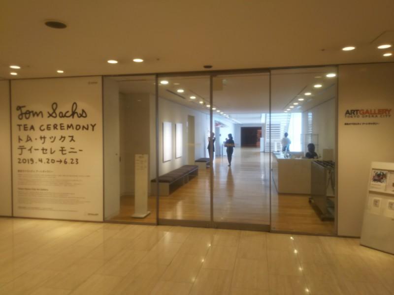 【13:30】「東京オペラシティ アートギャラリー」でアート鑑賞