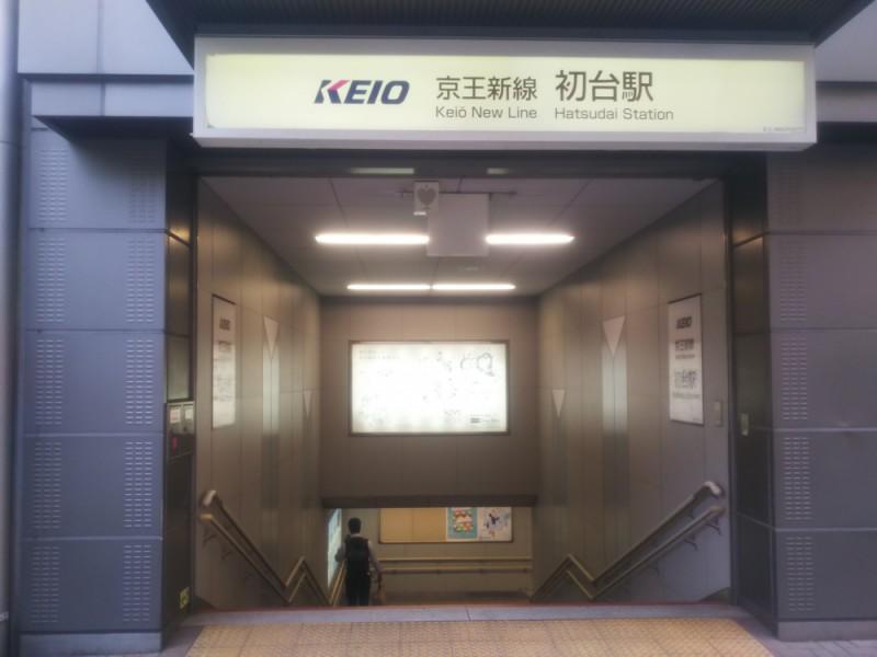 【17:10】初台駅到着