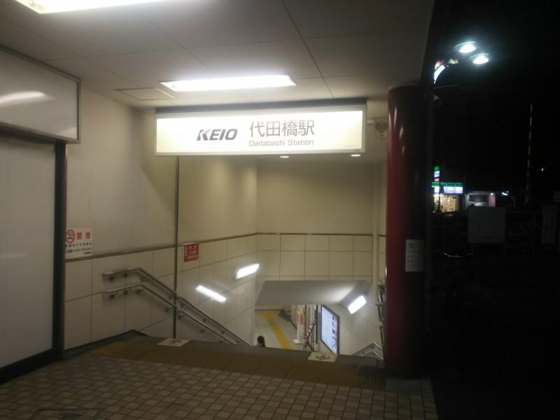 【18:00】「代田橋駅」スタート