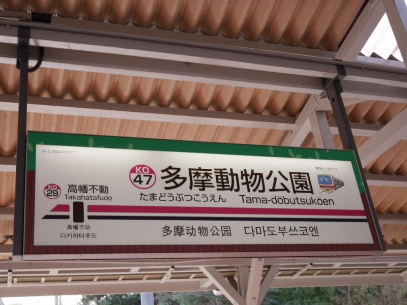 【9:15】京王線「多摩動物公園駅」からお出かけスタート