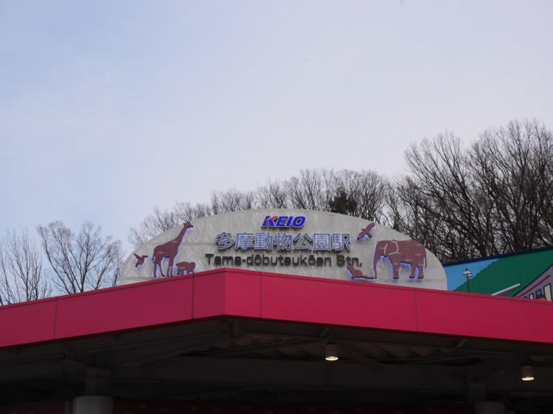 【17:00】京王線「多摩動物公園駅」に戻ってお出かけ終了。
