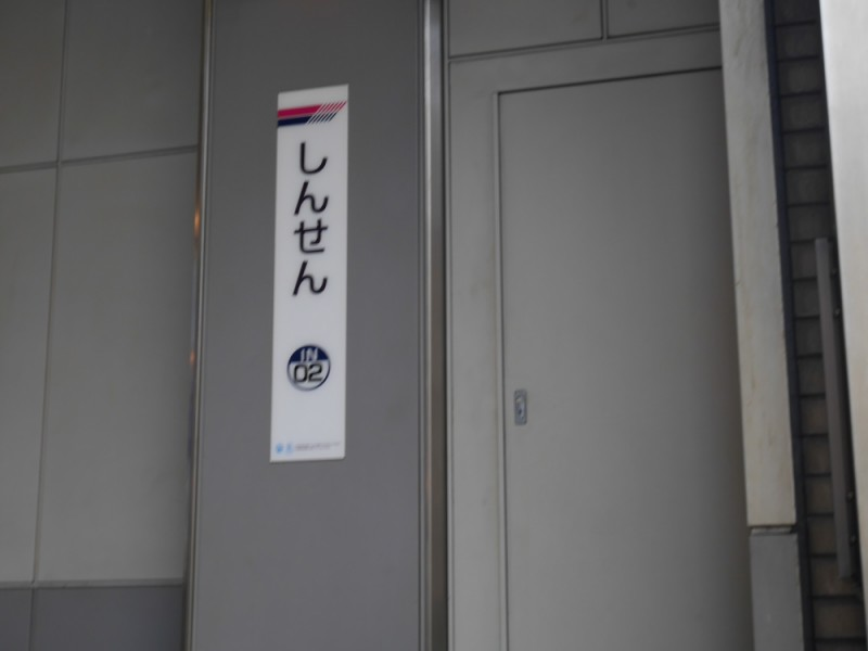【12:00】神泉駅からおでかけスタート
