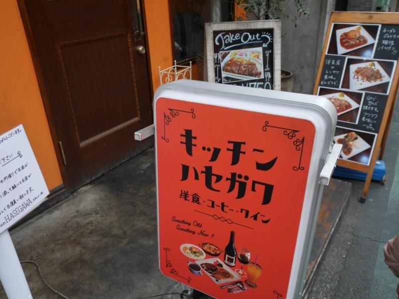 【12:10】ハンバーグが人気の「キッチンハゼガワ」でランチ