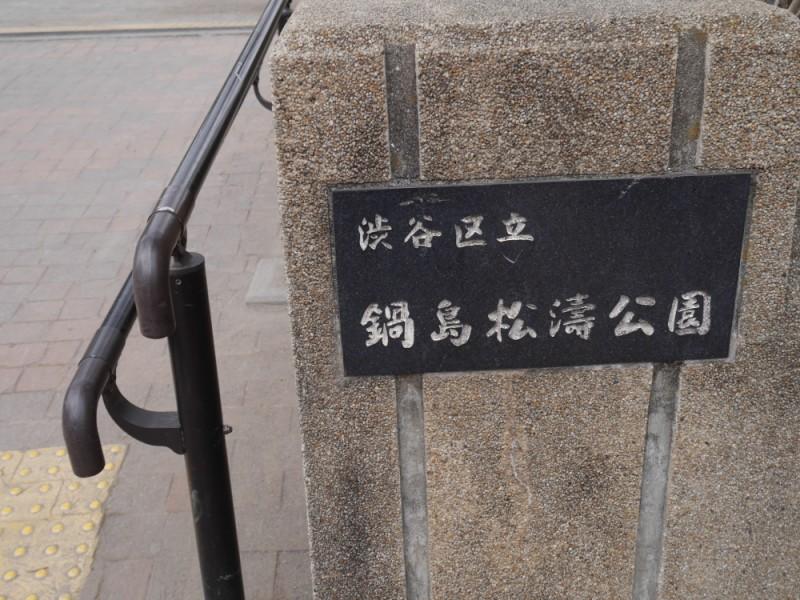 【14:00】湧水池に江戸の風情を感じる「鍋島松濤公園」を散策
