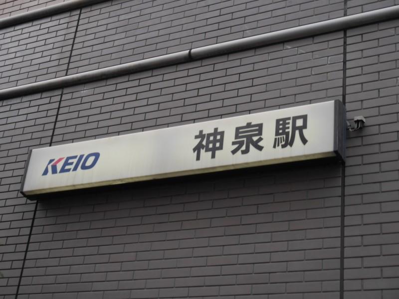 【16:30】神泉駅でゴール