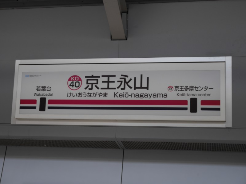 【11:30】相模原線「京王永山駅」からおでかけスタート