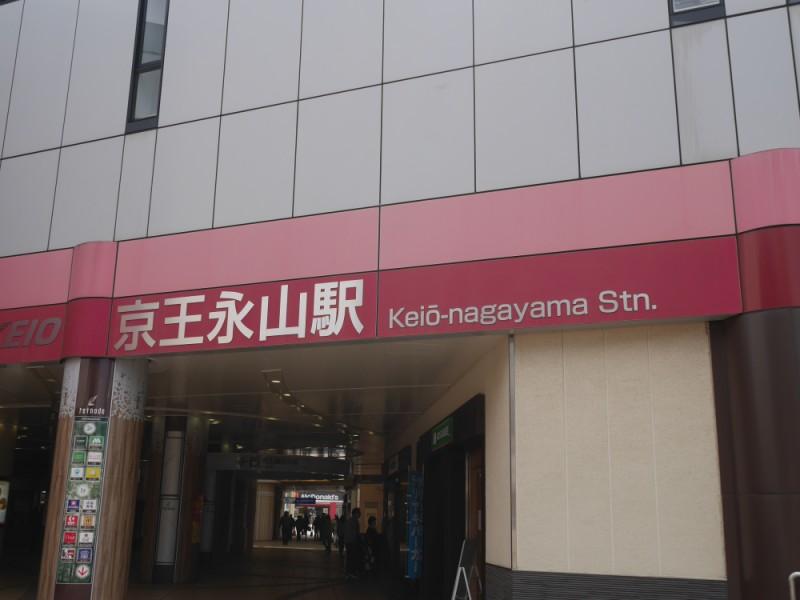 【16:30】相模原線「京王永山駅」でゴール