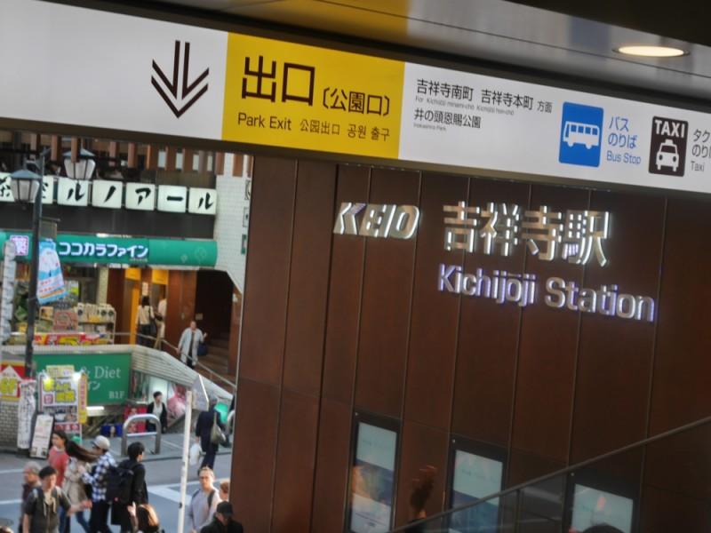 【12:00】井の頭線「吉祥寺駅」からスタート!