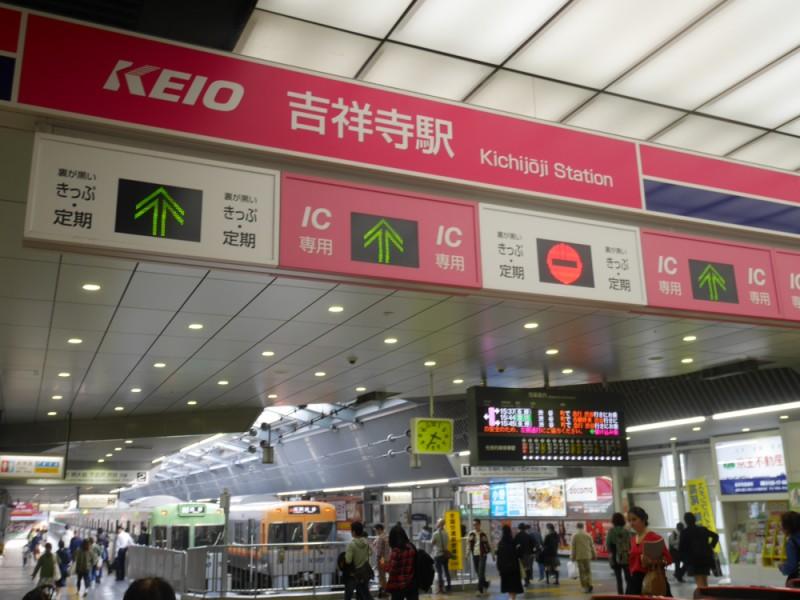 【16:00】井の頭線「吉祥寺駅」ゴール!