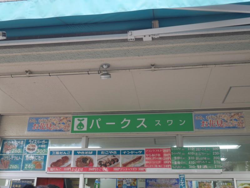 【13:00】名物の三福団子でひと休み。「井の頭公園ボート売店」