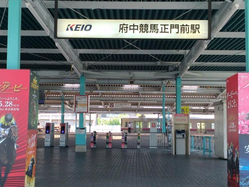 【10:00】京王競馬場線「府中競馬正門前駅」からおでかけスタート