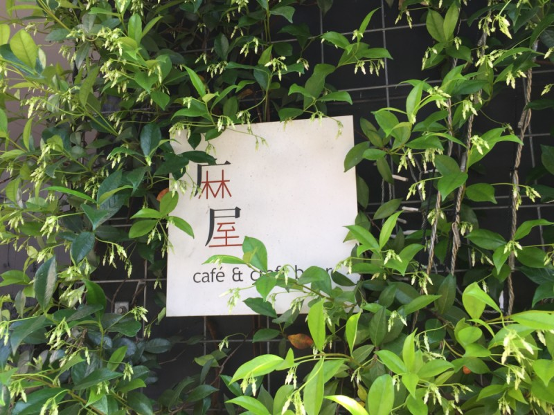 【16:30】「cafe & craft beer 麻屋」でクラフトビールを楽しむ