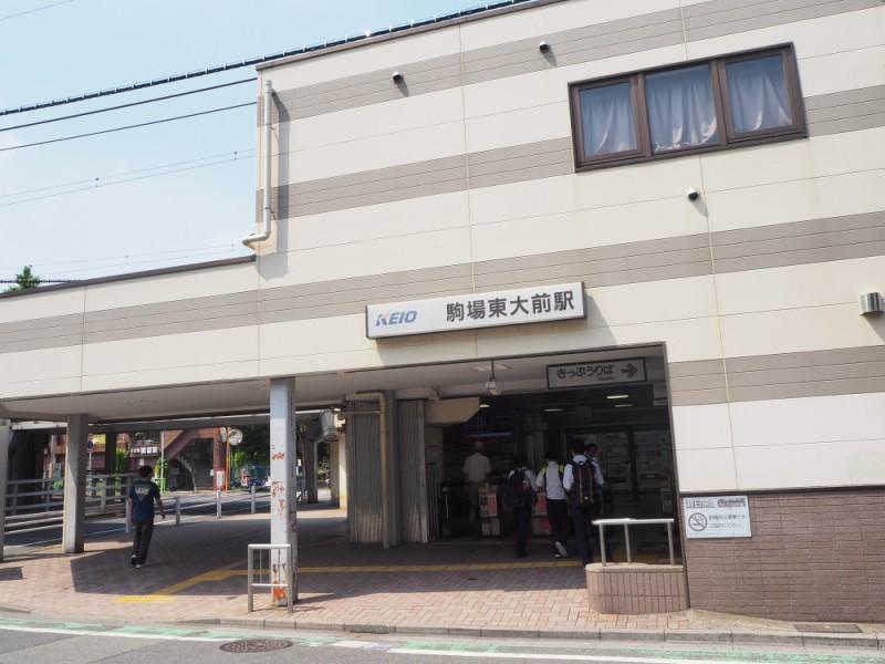 【16:20】「駒場東大前駅」に到着。おでかけ終了!