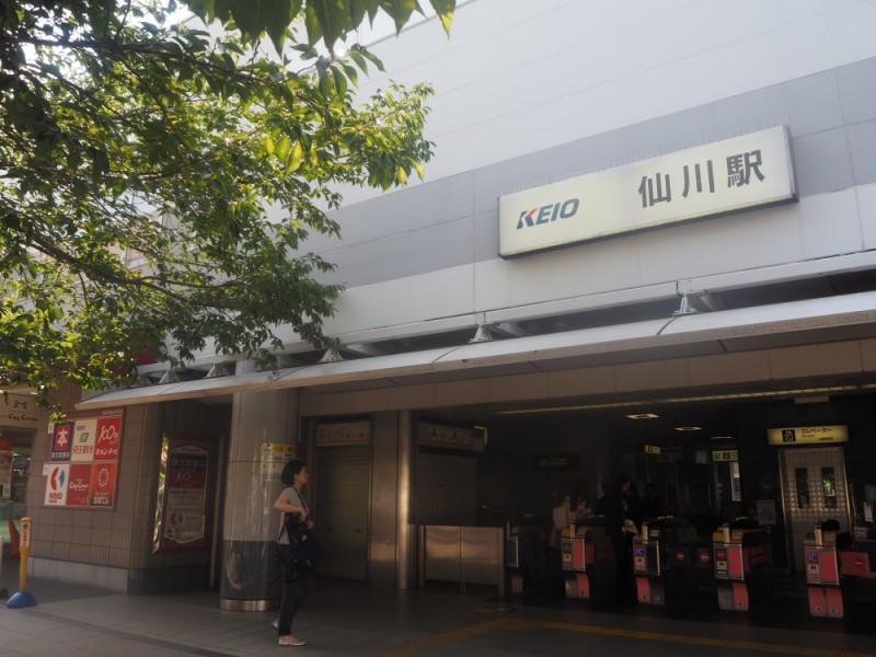 【15:00】京王線「仙川駅」からおでかけスタート