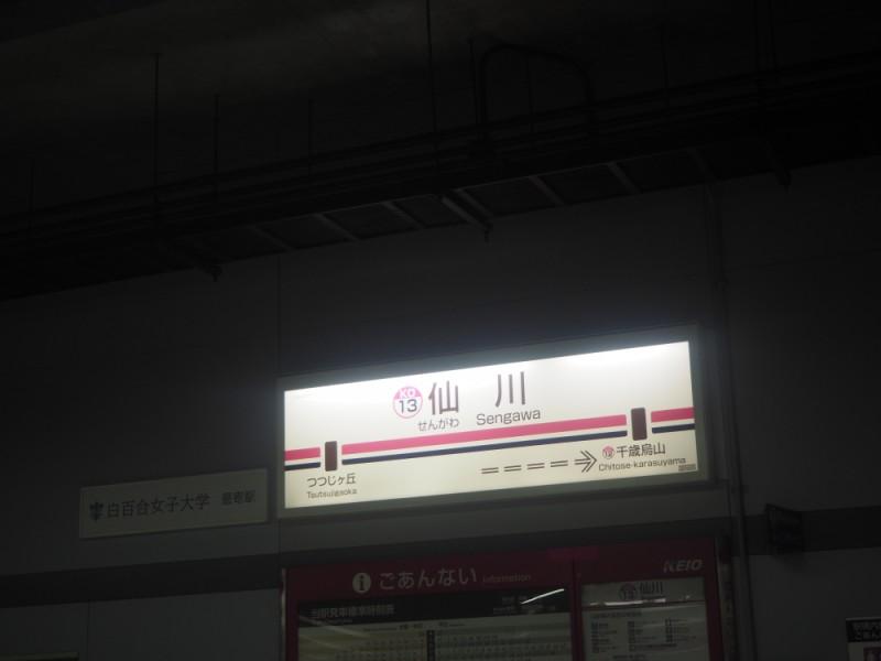 【20:00】京王線「仙川駅」にておでかけ終了!