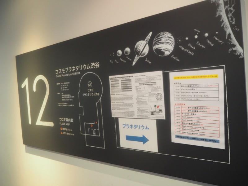 【19:00】「コスモプラネタリウム渋谷」で星空観賞
