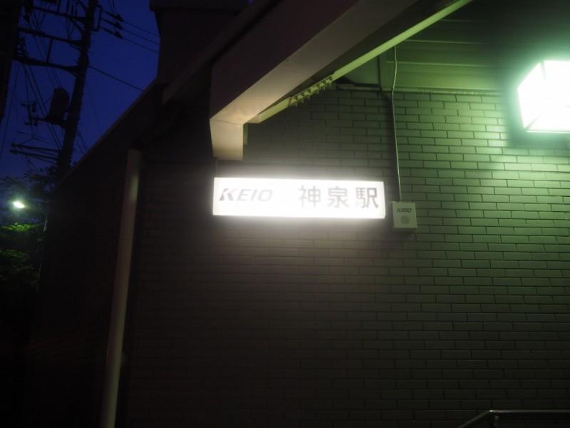 【23:00】井の頭線「神泉駅」にておでかけ終了!