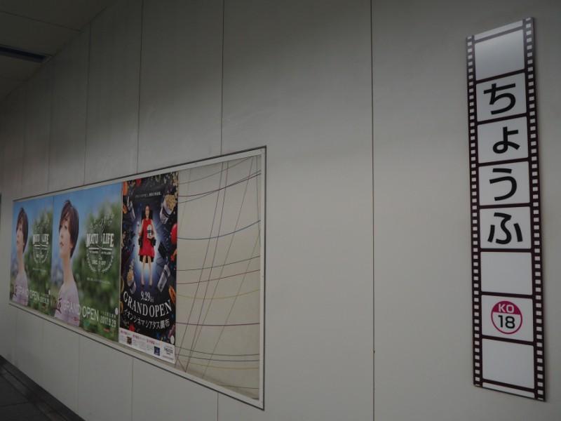 【10:50】京王線「調布駅」からお出かけスタート