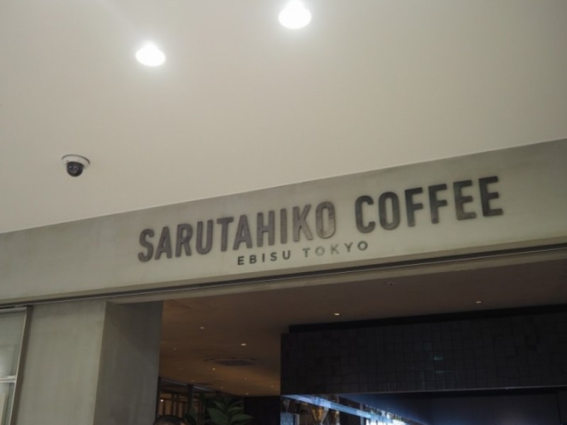 【13:30】スペシャルティコーヒー専門店「猿田彦珈琲 調布焙煎ホール」<C館1階>でカフェタイム