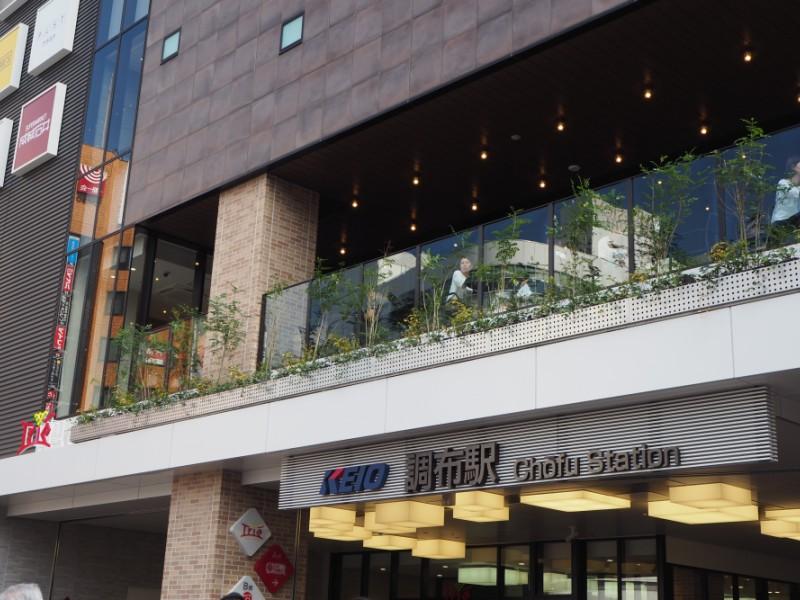 【15:30】京王線「調布駅」に到着。おでかけ終了!