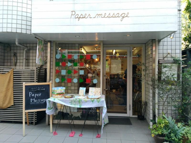 【14:30】「PAPER MESSAGE(ペーパーメッセージ)」でクリスマス雑貨を購入