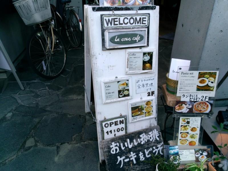 【16:00】「La cour cafe(ラ クール カフェ)」でカフェタイム