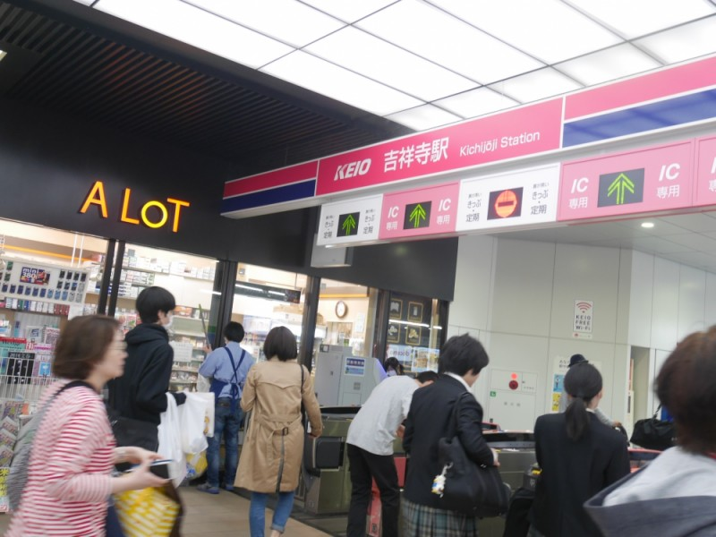 【17:00】「吉祥寺駅」に到着。おでかけ終了!