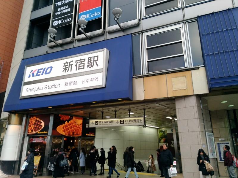 【17:30】京王線「新宿駅」からおでかけスタート