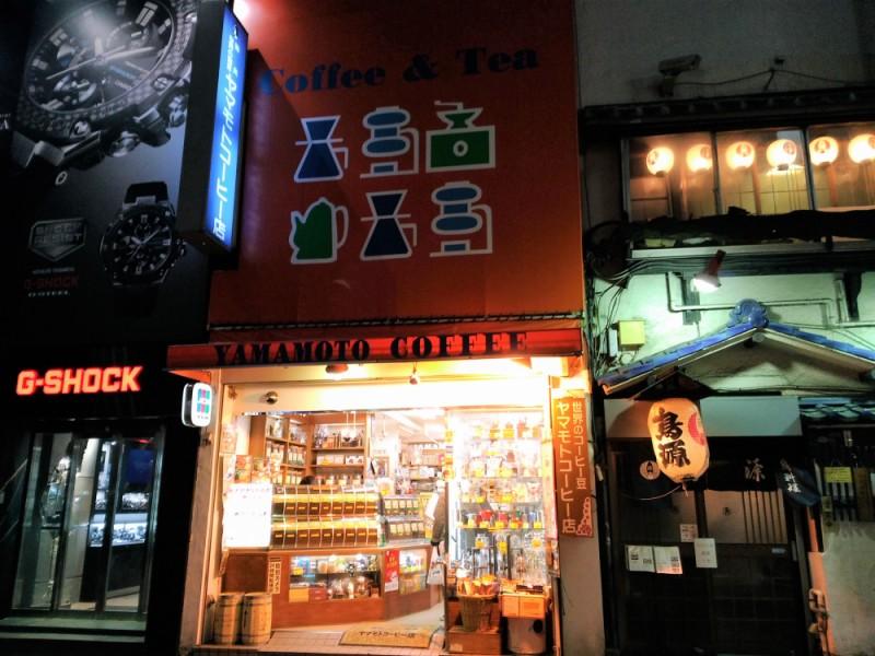 【18:40】「ヤマモトコーヒー店」でショコラに合うコーヒー豆を購入