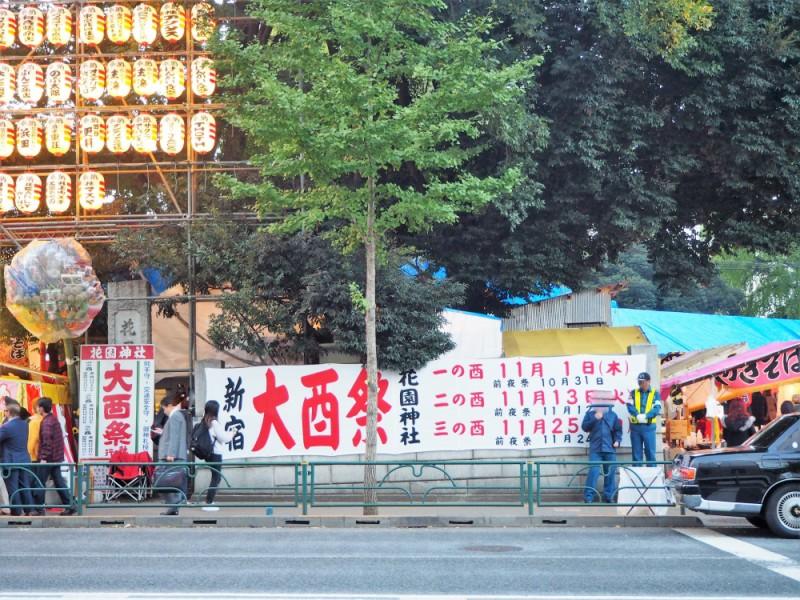 【17:00】「花園神社」酉の市へ参拝&熊手をチェック