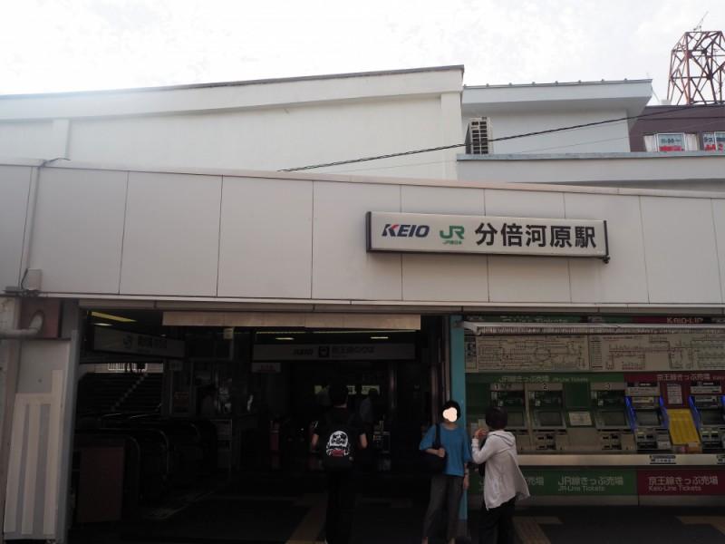 【11:20】「分倍河原駅」からおでかけスタート
