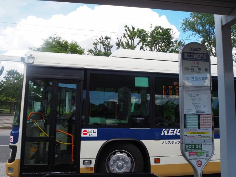 【16:00】「郷土の森正門前」バス停から乗車。「分倍河原駅」へ
