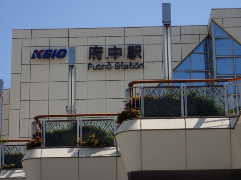 【10:00】京王線「府中駅」スタート