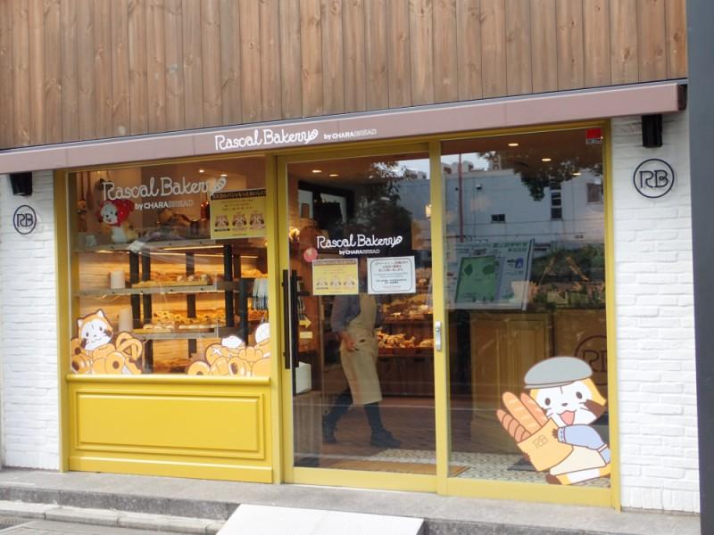 【12:40】「ラスカルベーカリー」でかわいいラスカルのパンをテイクアウト