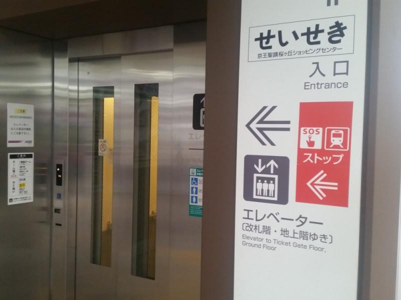 【11:30】京王線「聖蹟桜ヶ丘駅」からスタート