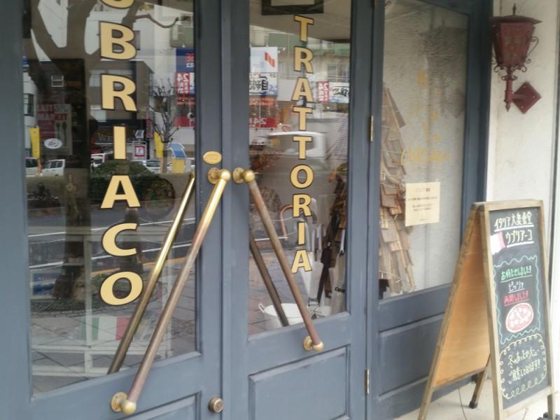 【11:40】イタリアンレストラン「ウブリアーコ(UBRIACO)」でランチ