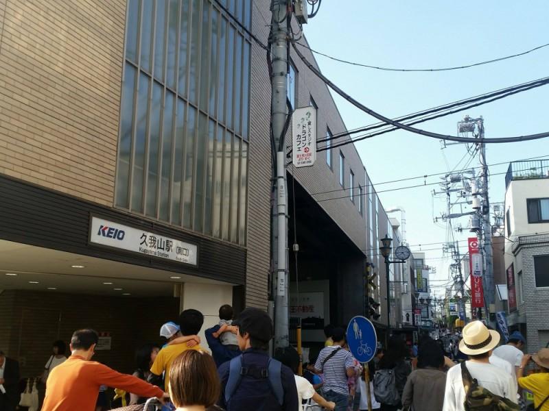 【16:00】井の頭線「久我山駅」をスタート
