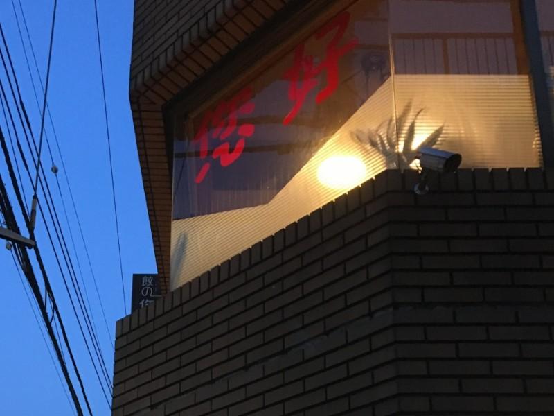 【17:00】ミシュランガイドに掲載された人気店「您好(ニイハオ) 」で乾杯