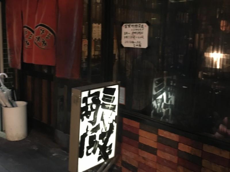 【19:30】地元の人気串焼き店「ミヤザキ商店」でもう一度乾杯
