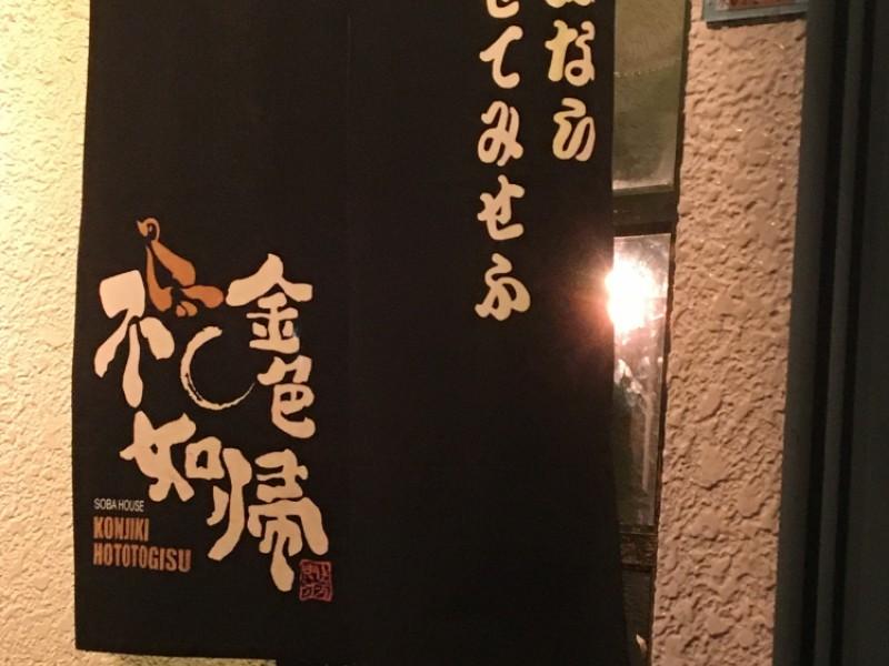 【21:30】はしご酒の締めは「金色不如帰 (コンジキホトトギス) 」で!