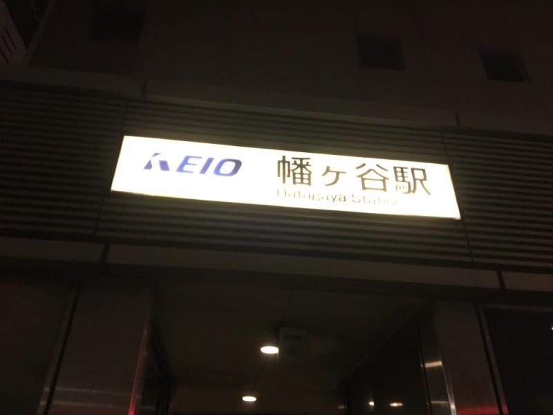 【22:15】はしご酒ゴール!京王線「幡ヶ谷駅」