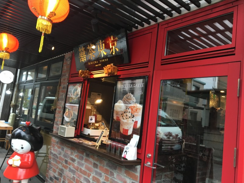 【13:30】本格派台湾茶カフェ「囍茶東京(キキチャトウキョウ) 吉祥寺本店」でカフェタイム