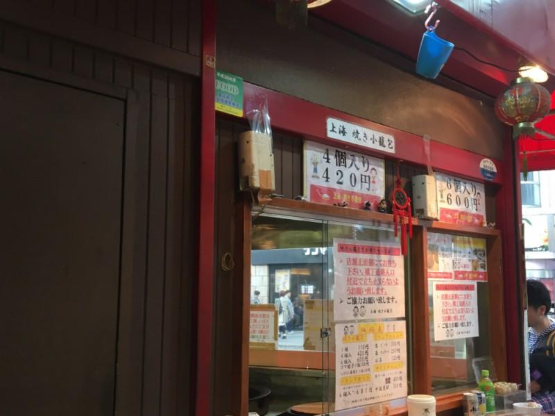【14:20】ハモニカ横丁で食べ歩き②アツアツの小龍包がいただける「上海焼き小籠包 吉祥寺店」
