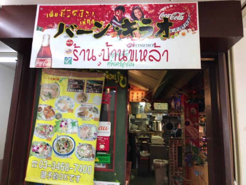 【13:20】「バーン・キラオ」にて本格タイ料理をお手頃価格で満喫!