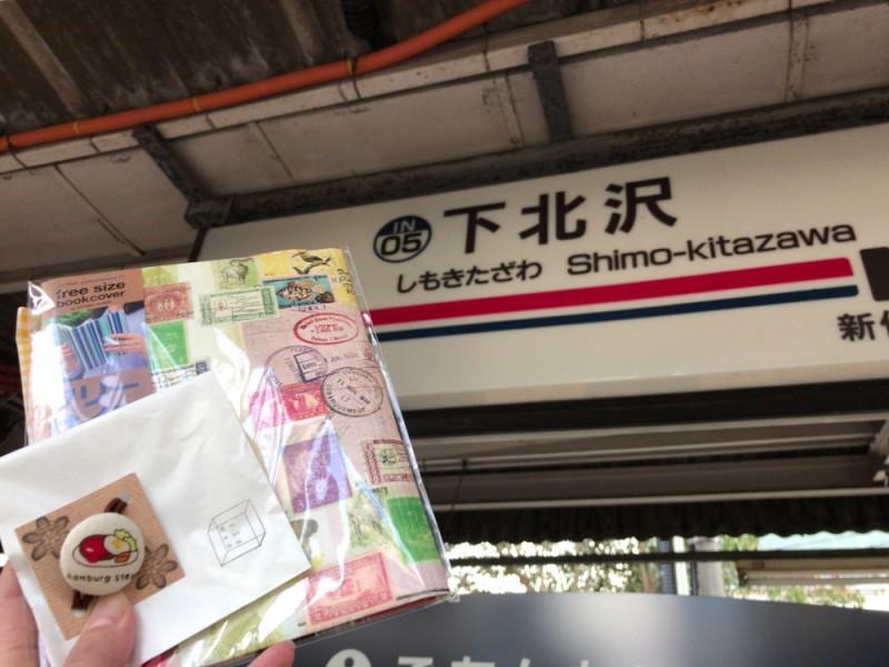 【16:00】「下北沢駅」ゴール!