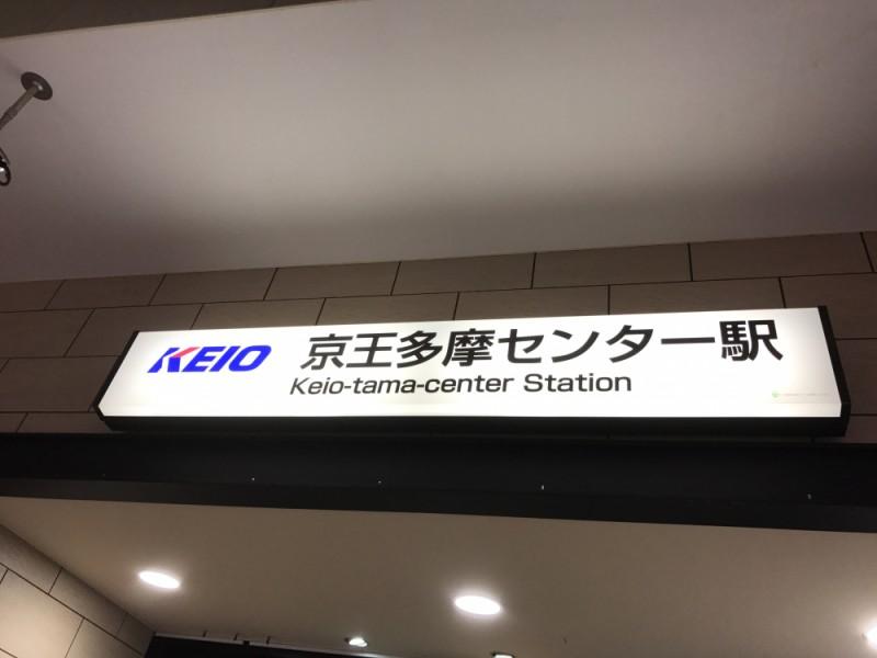 【20:00】相模原線「京王多摩センター駅」ゴール