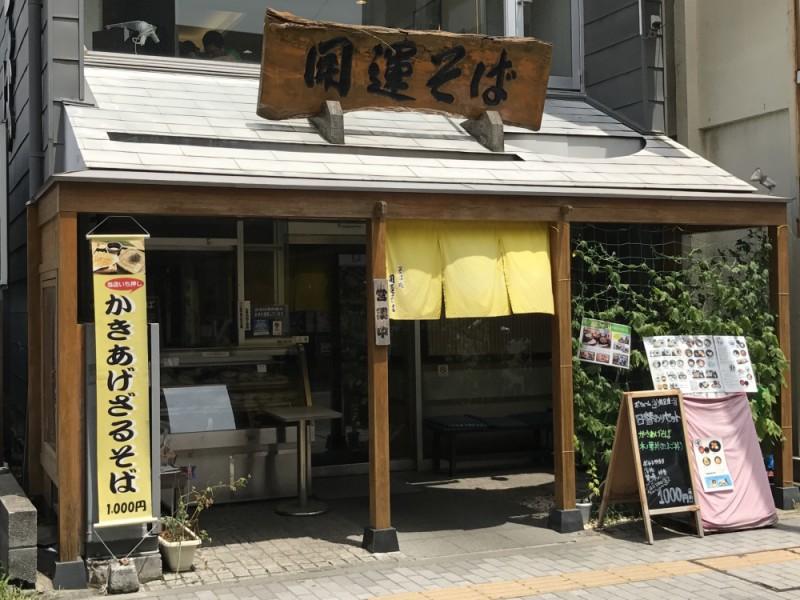 【12:00】そば処「開運そば」にて冷やし蕎麦ランチ